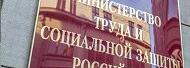 umo-rosmintrud.ru